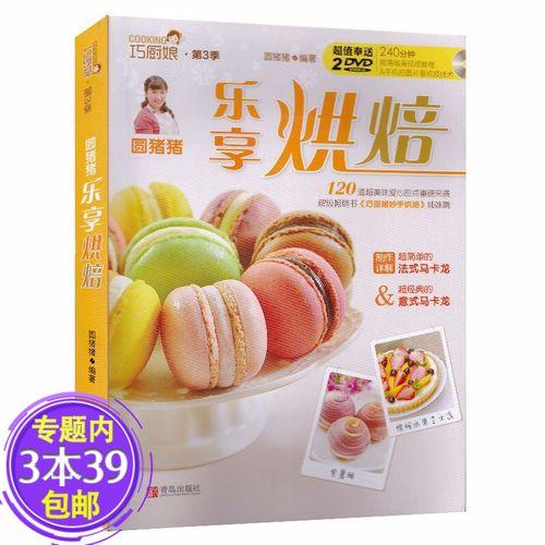 第3季 圆猪猪乐享烘焙 简单家庭烘培百吃不厌的蛋糕小零食面包你不懂