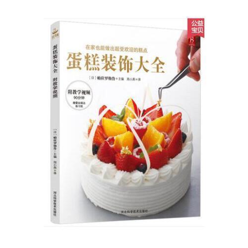 蛋糕装饰大全 图解蛋糕设计装饰裱花技巧学做蛋糕的书