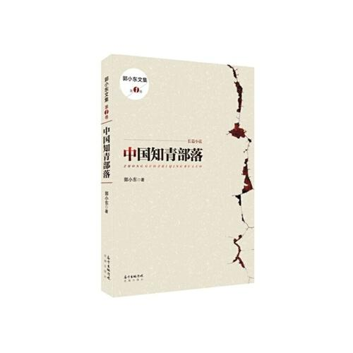【rz】中国知青部落(著名作家郭小东的长篇小说代表作