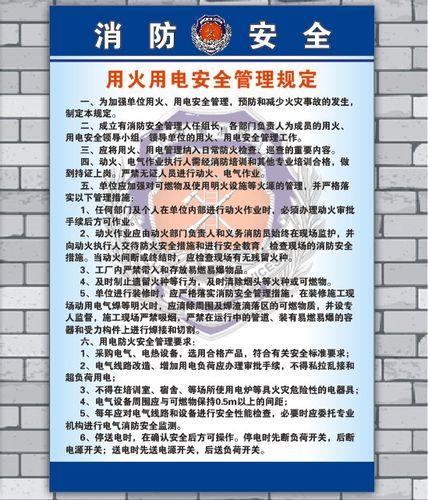 用火用电安全管理规定  工厂车间标语警提指告示牌海报规章制度牌