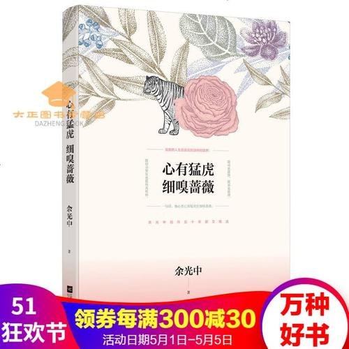 心有猛虎细嗅蔷薇余光中散文精选历时2年精心编辑代表