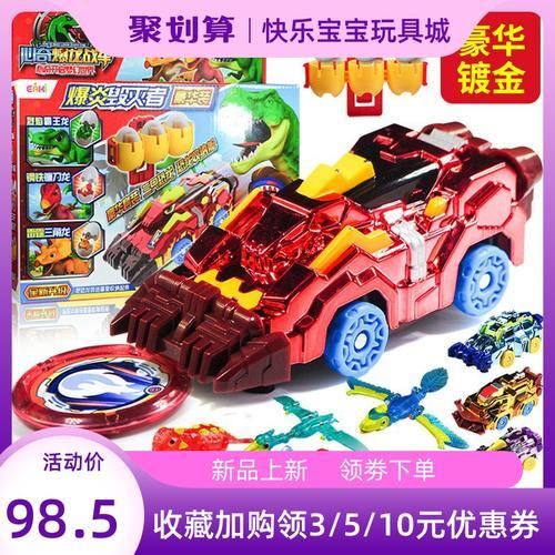 新奇爆龙暴龙战车玩具心奇变形水晶版小恐龙蛋霸王龙