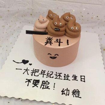 食锦谣生日蛋糕搞怪创意同城配送愚人节手绘蛋糕表情包恶搞网红全国