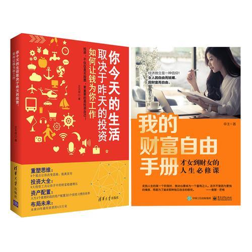 才女到财女人生必修课 2册 职场女性理财书 个人财务计划书籍