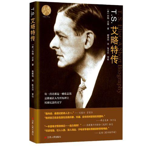 ts艾略特传外国人物传记书籍名人传记书籍励志经典畅销书籍荒原艾略特
