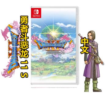 switch 盒装游戏 ns 游戏卡带  顺丰快递速发 勇者斗恶龙11s  dq 11s