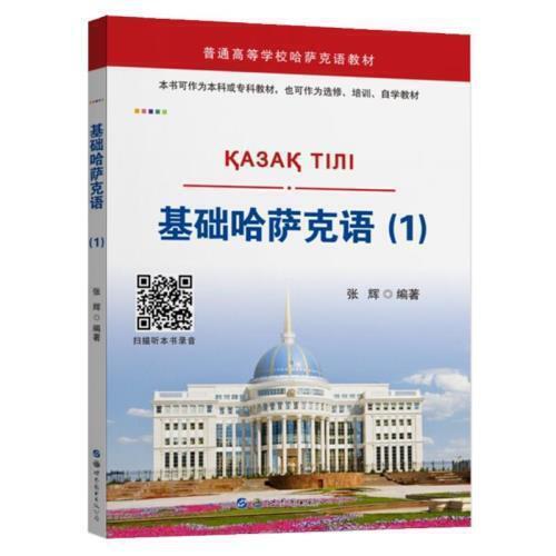 基础哈萨克语1 张辉 世界图书出版广东有限公司基础哈萨克语入门教程