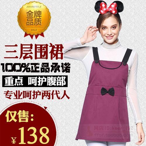 防辐射围裙防辐射孕妇装春夏防辐射衣服正品大码孕妇