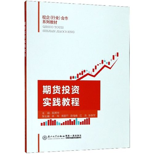 【正版rt】期货投资实践教程  厦门大学 9787561574898