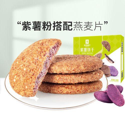 畅销推荐】良品铺子紫薯饼干220gx2盒粗粮饼干零食营养饱腹代餐