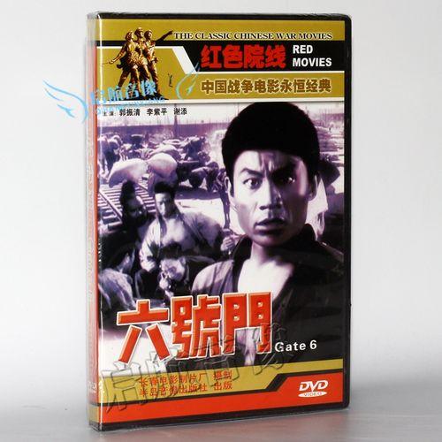 老电影 六号门(dvd) (1952)