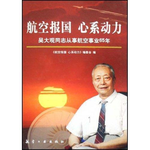航空工业出版社 9787801838285 航空航天人员生平事迹中国吴大观 null
