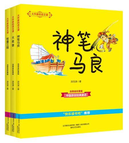 大作家的语文课:神笔马良+大奖章+牧童三娃(套装3册