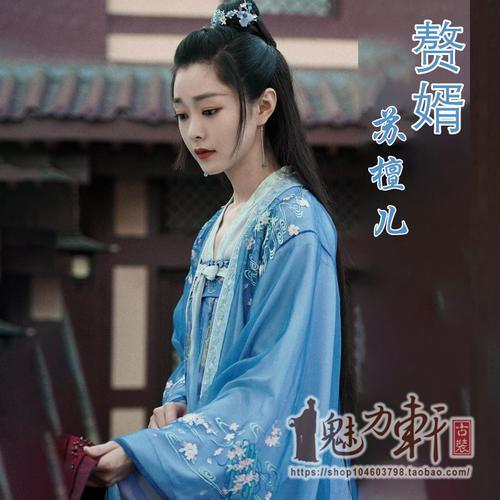 赘婿影视剧服装定制宋轶饰苏檀儿紫色汉服蓝色襦裙