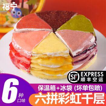 千层蛋糕460g(6寸)爆浆六拼千层巧克力抹茶生日蛋糕慕斯甜点甜品盒子