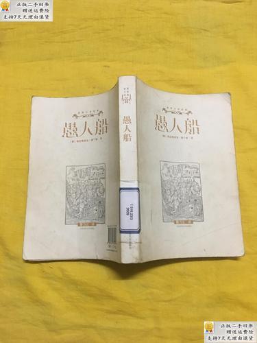 【二手9成新】愚人船(馆藏)内页品好 /[德]勃兰特 著