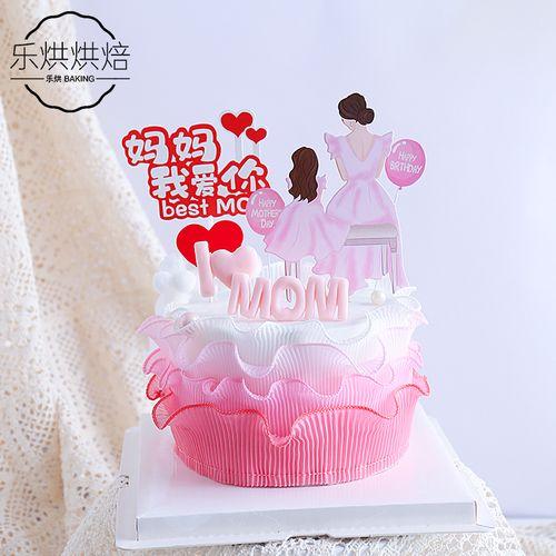 母亲节烘培蛋糕装饰背影母女网纱蛋糕插件甜品台礼物生日蛋糕插牌