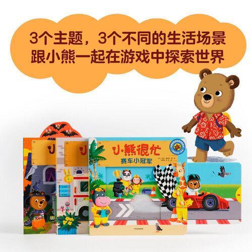 全3册 小熊很忙系列中英双语互动纸板游戏书 小小救护员 宝宝书籍0-3