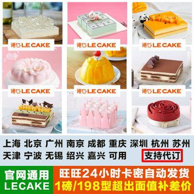 lecake诺心蛋糕券代金卡1磅/198元优惠券现金储值卡生日蛋糕代订