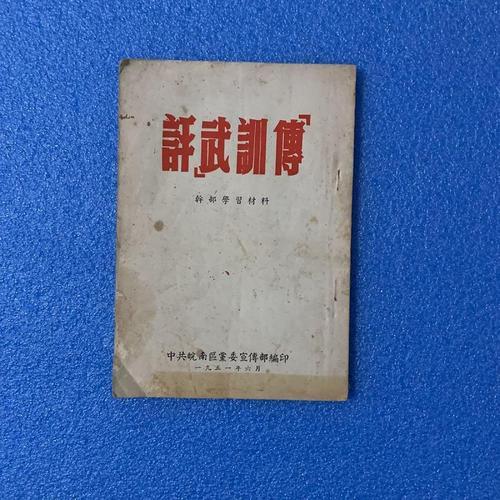 【正版】评《武训传》 皖南区党委宣传部编印 皖南区党委宣传