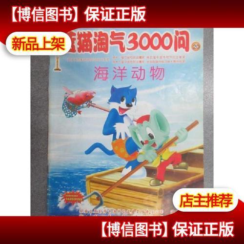 正版蓝猫淘气3000问20 大型科普动画系列丛书 海洋动物