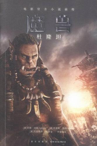 魔兽世界:杜隆坦(电影官方小说前传)克里斯蒂·高登小说9787513320863