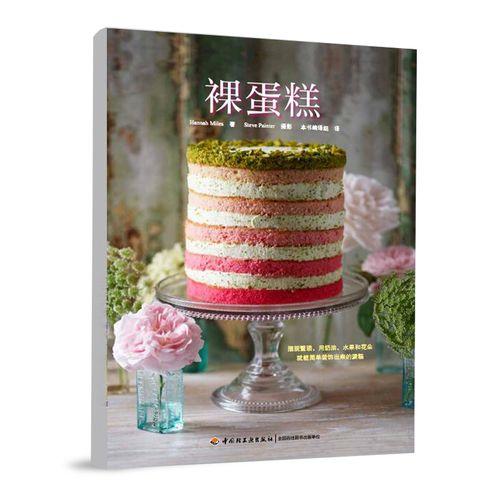 中国轻工业】裸蛋糕蛋糕奶油水果鲜花59款裸蛋糕配方和制作方法
