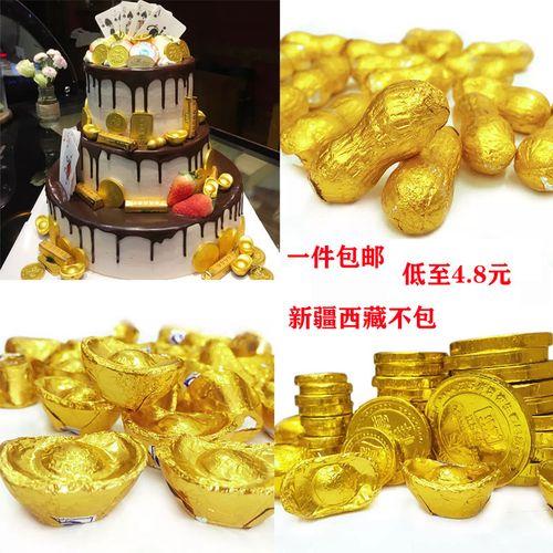 金币金元宝金蛋金花生金条巧克力散装500g蛋糕装饰