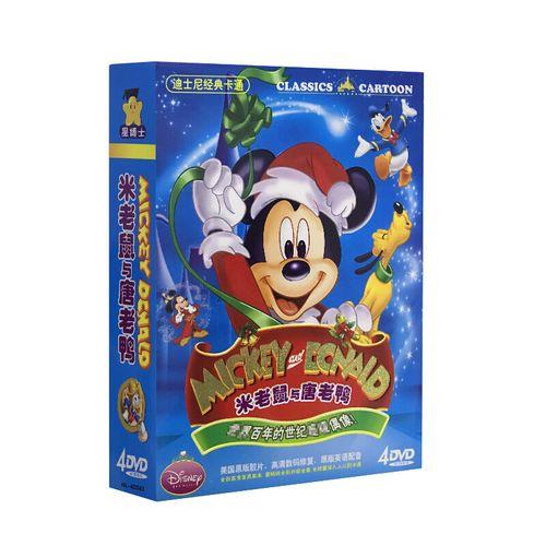 正版迪士尼动画片永远的米老鼠和唐老鸭dvd全集卡通
