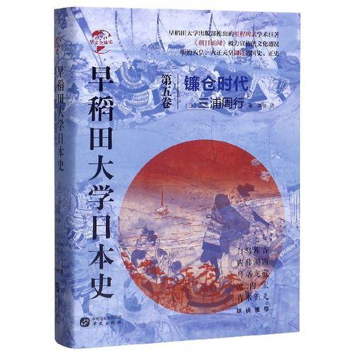 早稻田大学日本史(第5卷镰仓时代)(精)/华文全球史