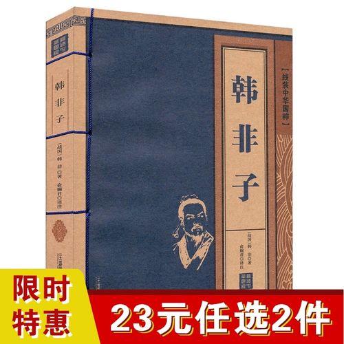 韩非子  线装中华国粹国学经典中国文化古典文学书籍