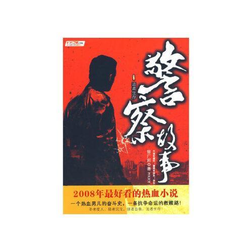 送书签~9787802044210-长篇小说:故事(ir)/ 曾广河 / 长征出版社