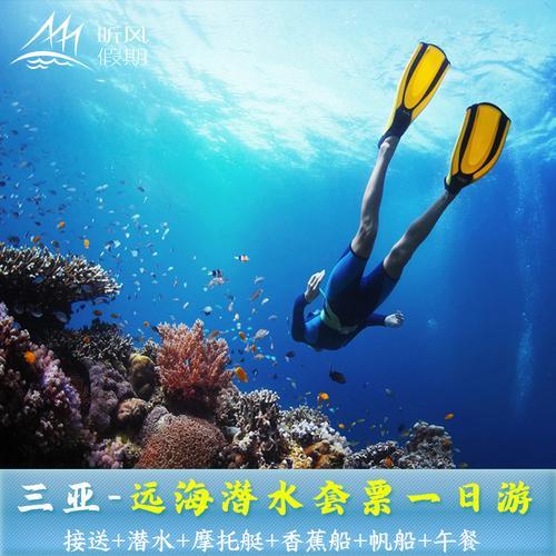 [亚龙湾海底世界-远海潜水+香蕉船+摩托艇+帆船]三亚