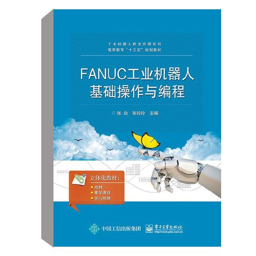 fanuc工业机器人基础操作与编程张焱结构造组成基础知识教程工程技术
