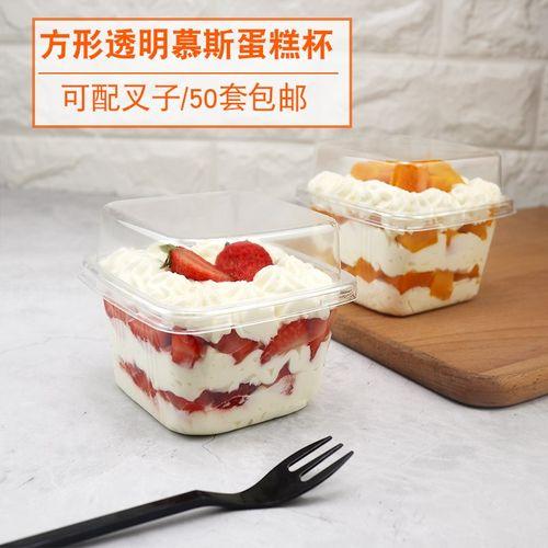 方形蛋糕盒子切件咸蛋糕水果捞慕斯透明塑料打包盒豆乳一次性杯子