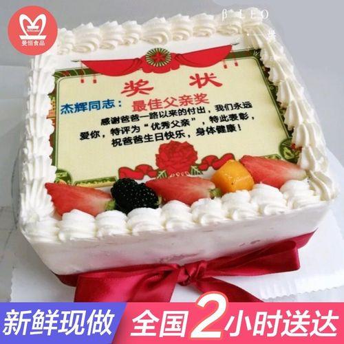 网红奖状生日蛋糕同城配送全国当日送达新鲜水果蛋糕 送老婆老公婆婆