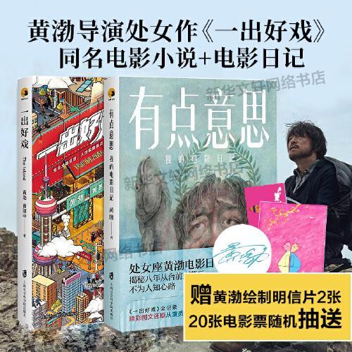 日记 黄渤导演电影原著的正版小说书籍荒岛求生极限挑战新华书店旗舰