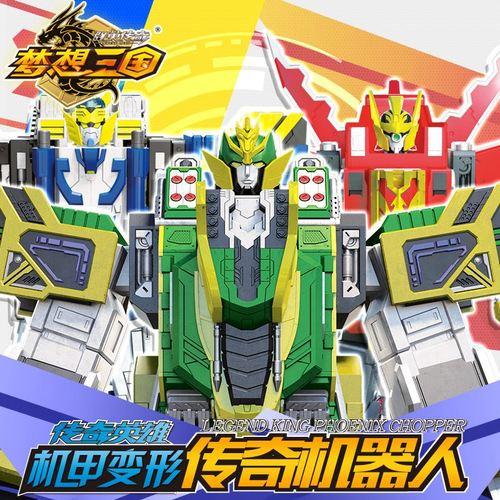 梦想三国玩具车儿童买奇酷群英传奇英雄变形机甲巨龙