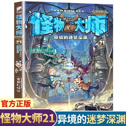 怪物大师21异境的迷梦深渊雷欧幻像著儿童文学6-9-12岁小学生三四五六