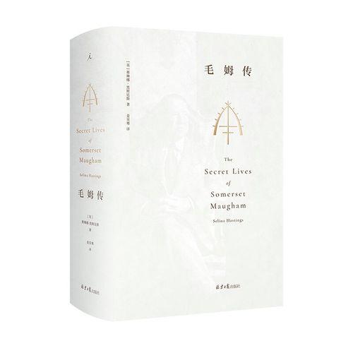 毛姆传奇人生大传 中文全译本 揭开萨默塞特·毛姆的神秘面纱 故事