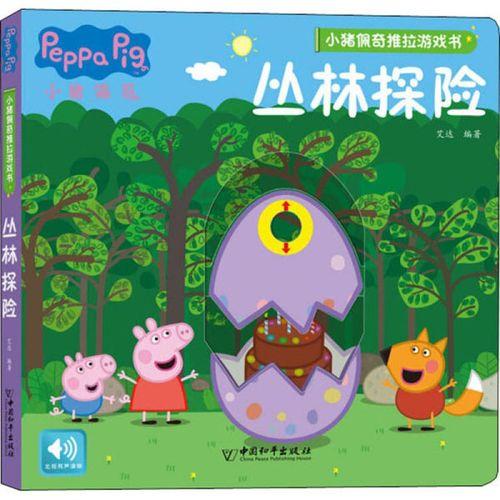 【正版】小猪佩奇推拉游戏书丛林探险艾达 小猪佩奇推拉游戏书丛林