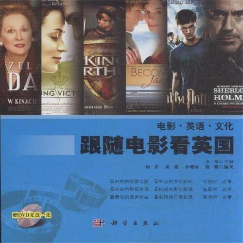 英语.文化-电影.英语.文化-(含dvd光盘1张)( 货号:703037393)
