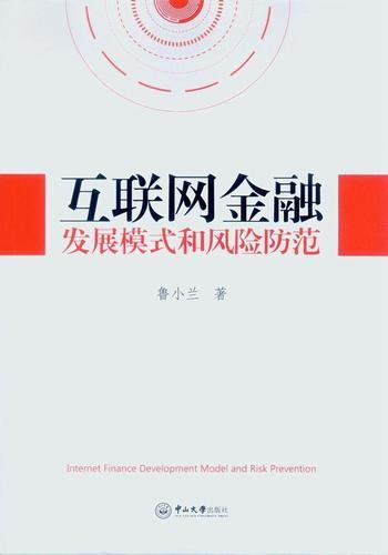 金融与投资 互联网络应用金融模式研究中国 null 图书