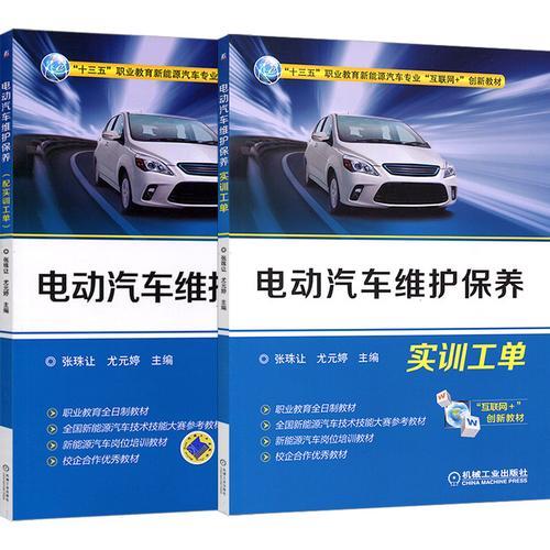 新能源汽车维修书籍 汽车维修技术企业内部培训资料
