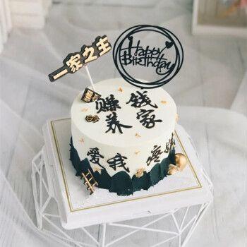 乐食锦新鲜水果生日蛋糕全国预定同城配送老公男友男士网红定制当日