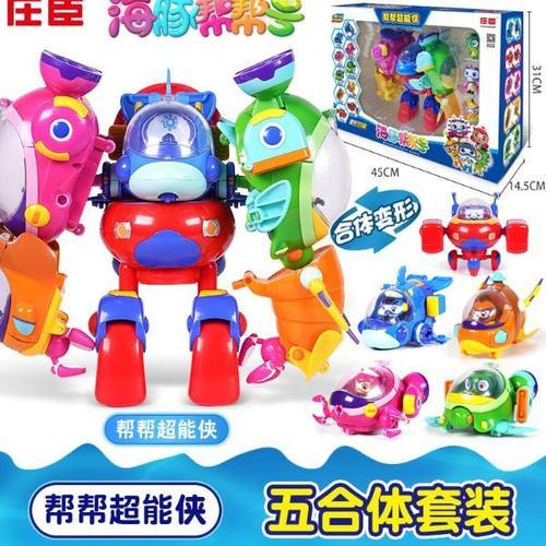 海豚帮帮号五合体帮帮超能侠海豚艇变形机器人儿童玩具男孩3岁
