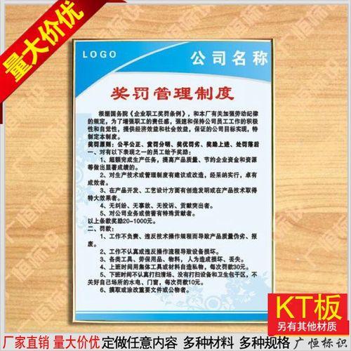 奖罚管理制度 企业岗位规则挂图 责任挂图安全生产