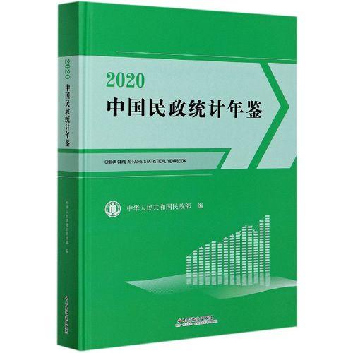 中国民政统计年鉴(附光盘2020)(精)