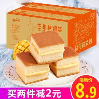 香当当 芒果味蛋糕1000g休闲食品小面包好吃的小零食排行榜包邮 芒果