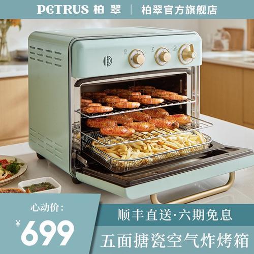 【烘焙空气炸二合一】柏翠pe7920电烤箱家用小型多工